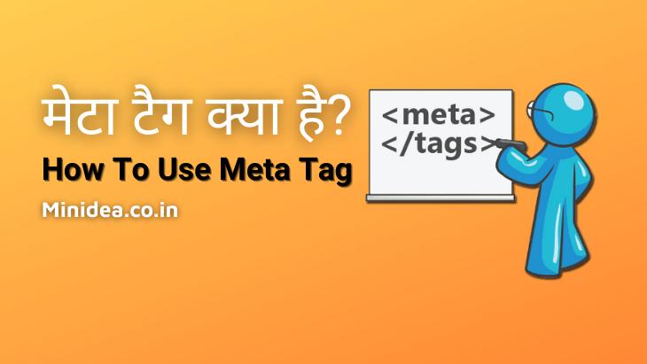 Meta Tag Kya Hai