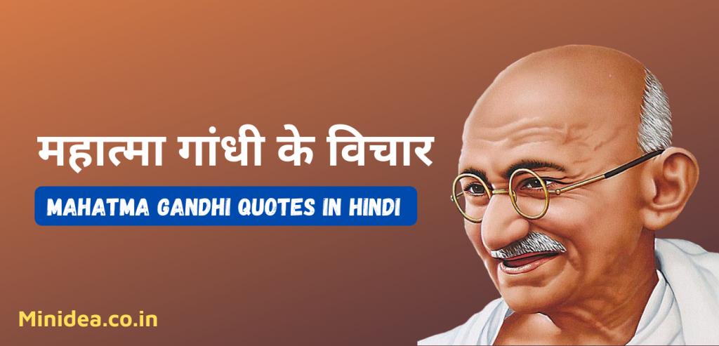 Latest Mahatma Gandhi Quotes google server hosting
