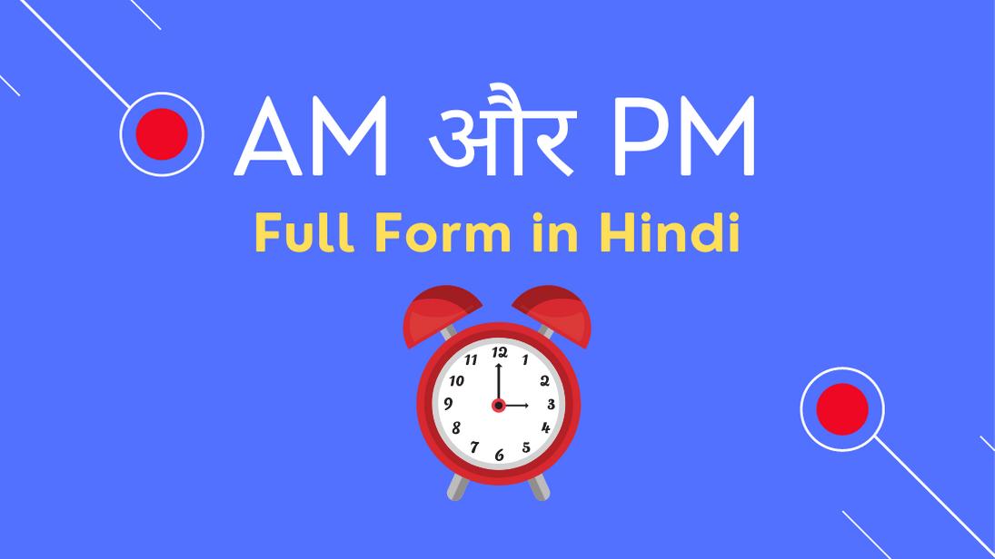 AM or PM Full Form ka matlab in hindi