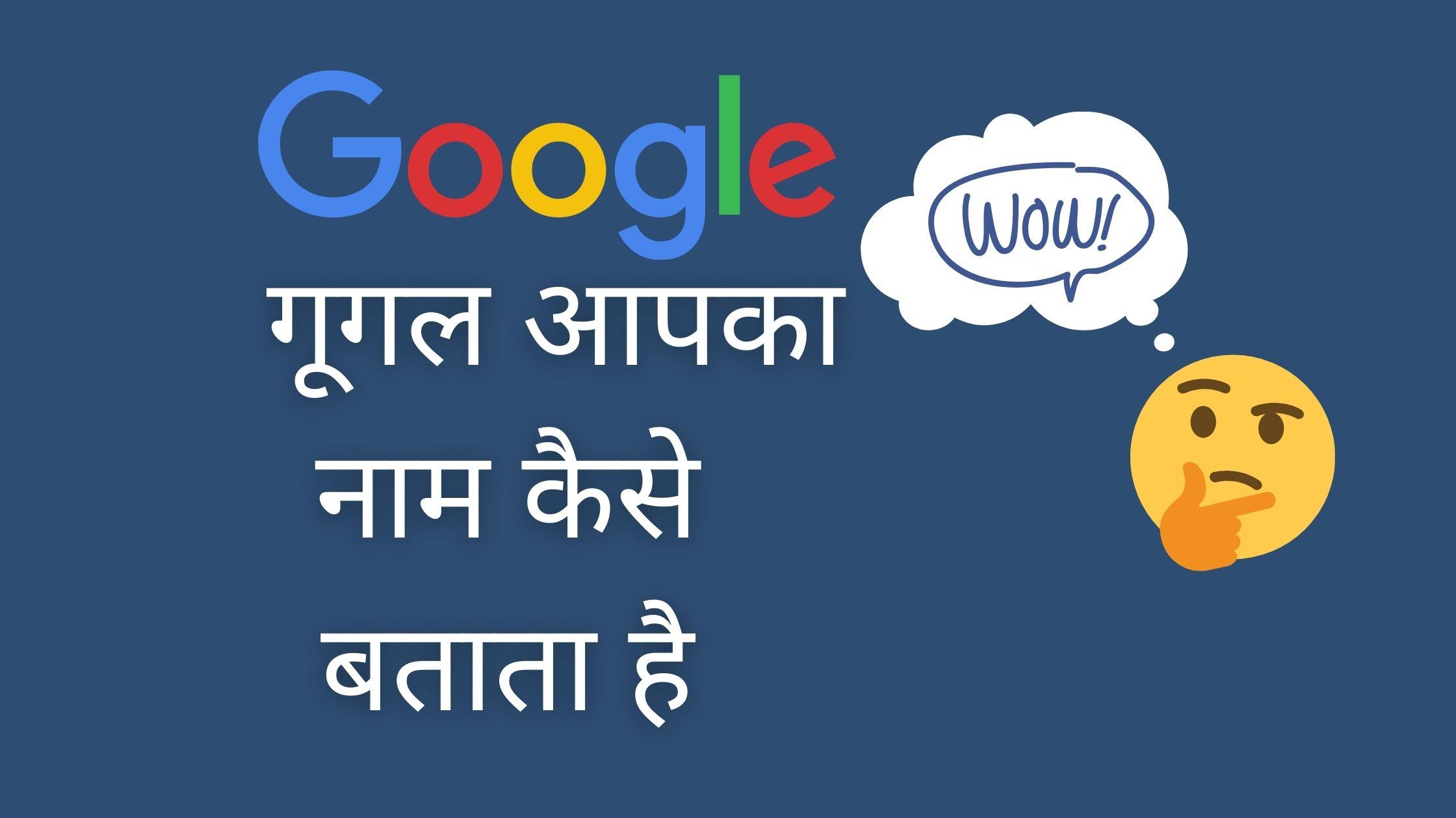 google apka naam kaise batata hai