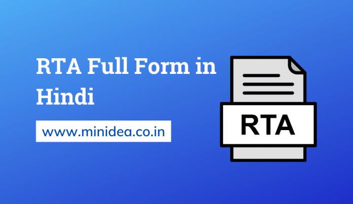 RTA Full Form in Hindi