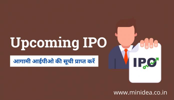 Upcoming IPO Kya Hai