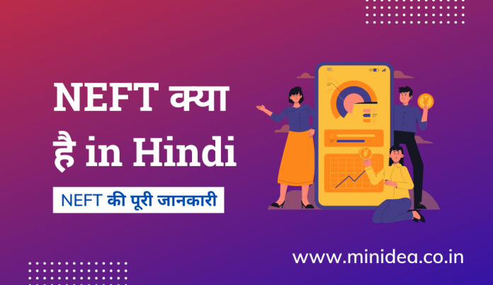 NEFT Kya Hai NEFT Full Form in Hindi