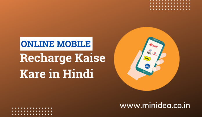 Online Mobile Recharge Kaise Karen in Hindi