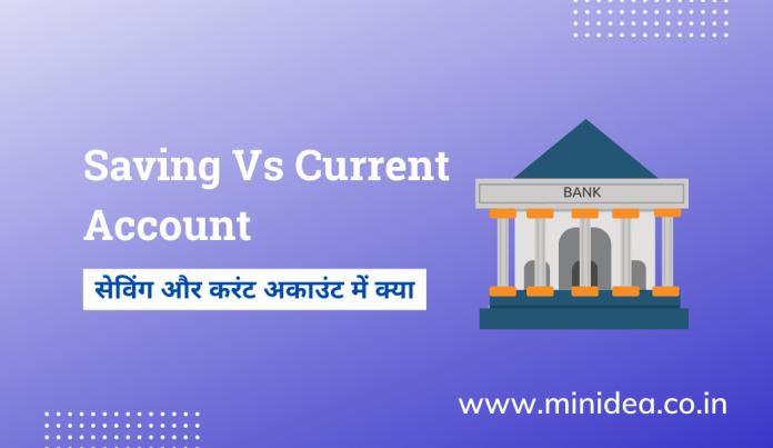 Saving Vs Current Account