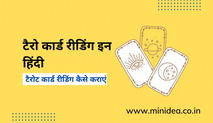Tarot Card Reading in Hindi Minidea