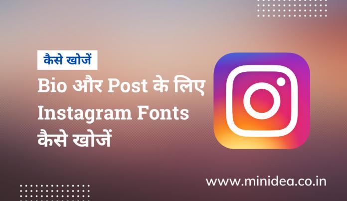 find cool fonts for Instagram Fonts