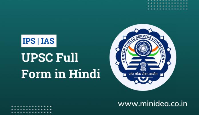 upsc full form in hindi upsc kya hai
